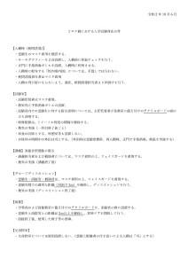 thumbnail-of-【HPアップ用】コロナ禍における入学試験対応の件